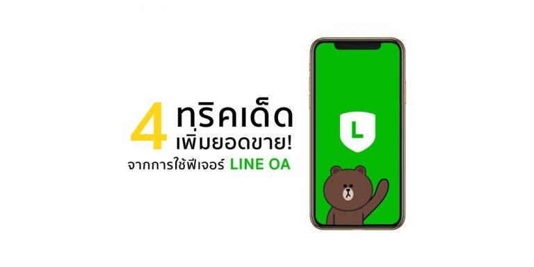 4 ทริคเด็ดเพิ่มยอดขายให้ธุรกิจออนไลน์ จากการใช้ฟีเจอร์ LINE Official Account