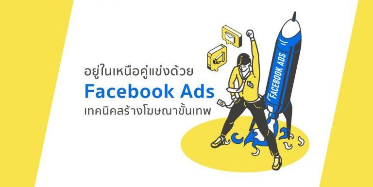 อยู่ในเหนือคู่แข่งด้วย Facebook Ads เทคนิคสร้างโฆษณาขั้นเทพที่คุณควรรู้!