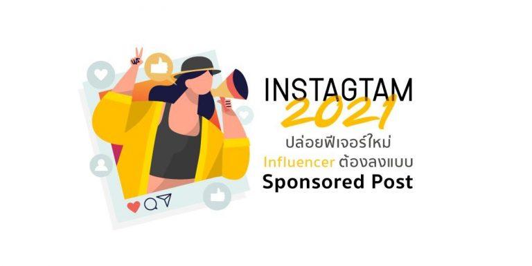 วงการ Influencer ต้องสะเทือน หลัง Instagram 2021 บังคับลงแบบ Sponsored Post !?