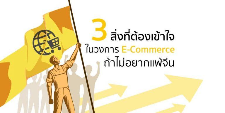 3 สิ่งที่ต้องเข้าใจในวงการ E-Commerce ถ้าไม่อยากแพ้จีน!?