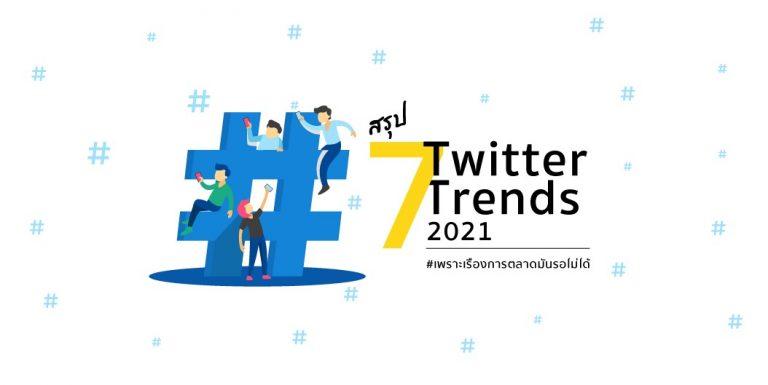 เพราะเรื่องการตลาดมันรอไม่ได้! สรุปมาให้แล้วกับ  7 Twitter Trends ในปี 2021