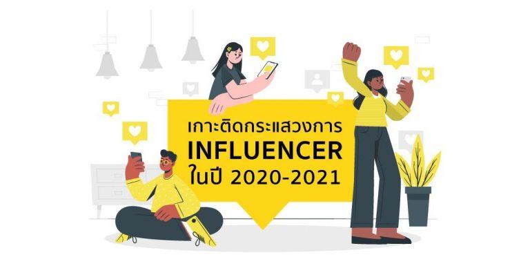 เกาะติดกระแสวงการ Influencer 2020-2021 จะปังหรือจะโป๊ะ สายออนไลน์ต้องตามให้ทัน!