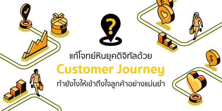 """แก้โจทย์หินยุคดิจิทัลด้วย """"Customer Journey"""" ทำยังไงให้เข้าถึงใจลูกค้าอย่างแม่นยำ?"""