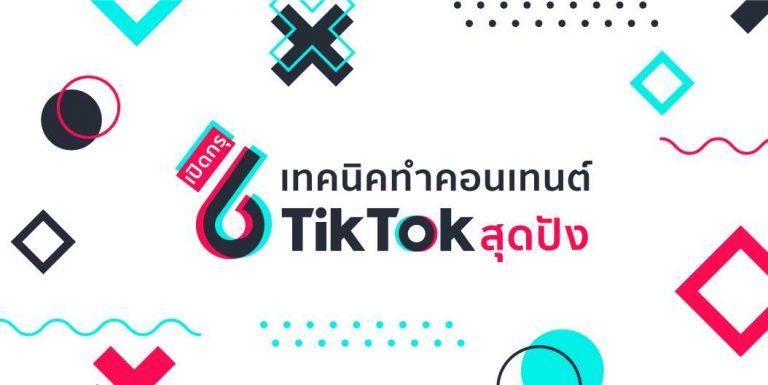 เปิดกรุ 6 เทคนิคทำคอนเทนต์ TikTok สุดปัง!! ใครอยากเป็นดาว TikTok ควรรู้ไว้