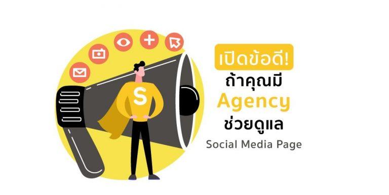 อยากรู้ป่ะ!? การมี Agency ช่วยดูแล Social Media Page มันดียังไงบ้าง?