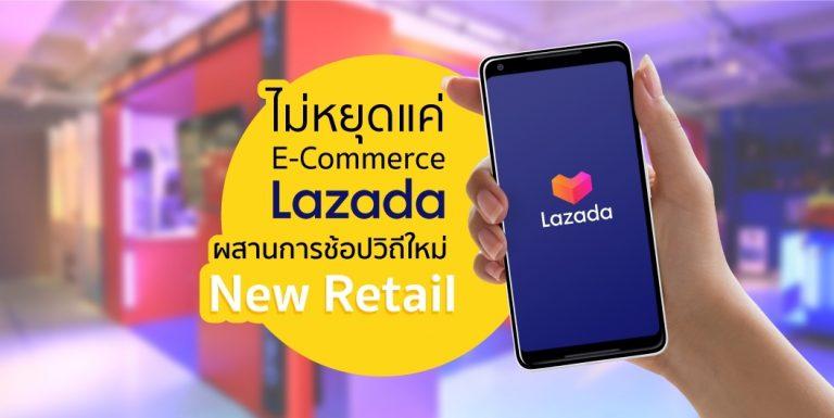 """ไม่หยุดแค่ E-Commerce! LAZADA ผสานการช้อปวิถีใหม่ """"New Retail"""""""