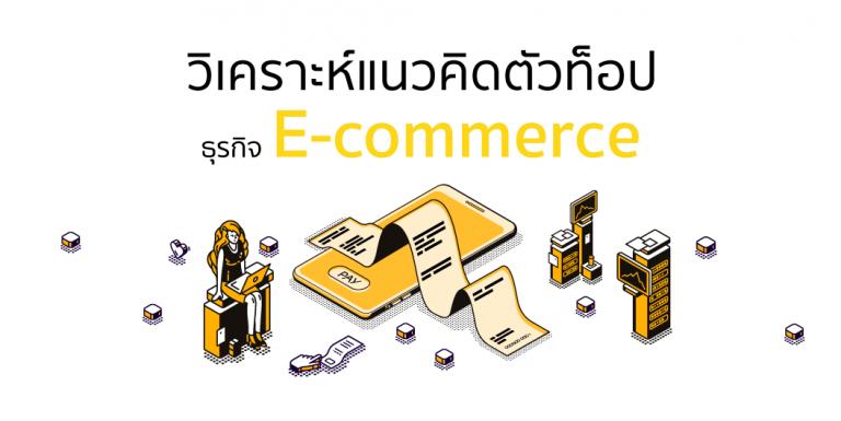 """เจ้าไหนกันแน่ที่ยืนหนึ่ง!? พร้อมวิเคราะห์แนวคิดตัวท็อปธุรกิจ """"E-commerce"""""""