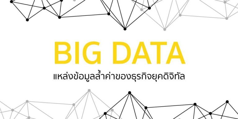 BIG DATA  แหล่งข้อมูลล้ำค่าของธุรกิจยุคดิจิทัล
