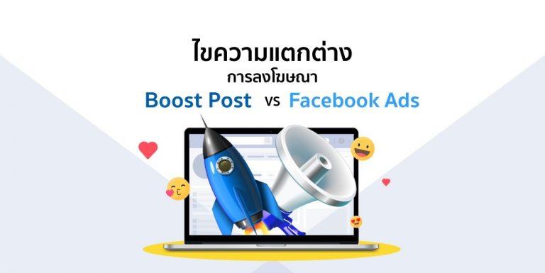 ไขความแตกต่าง! การลงโฆษณาแบบ Boost Post และ Facebook Ads