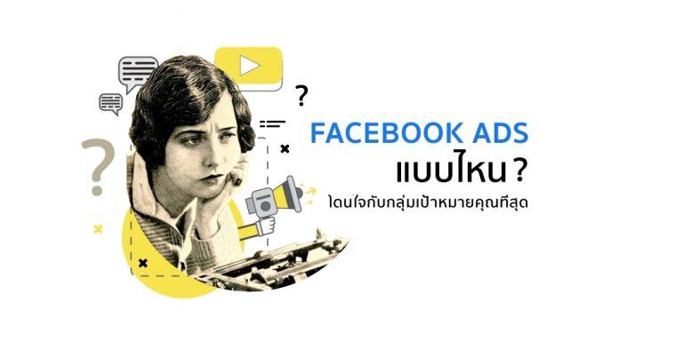 แชร์สรุป Facebook Ads มีกี่แบบ? แล้วแบบไหนโดนใจกับกลุ่มเป้าหมายคุณที่สุด!?
