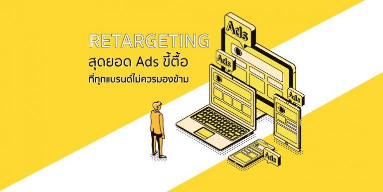 เทคนิค Retargeting สุดยอด Ads ขี้ตื้อ ที่ทุกแบรนด์ไม่ควรมองข้าม.. ถ้าอยากเพิ่มยอดขาย