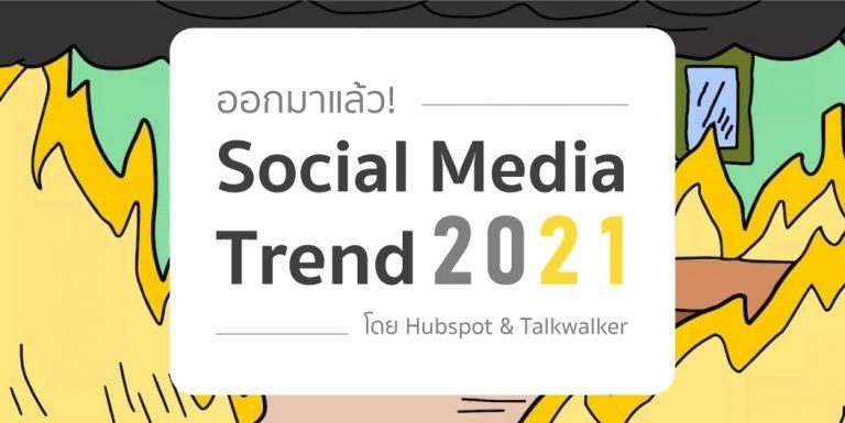 ออกมาแล้ว! Social Media Trend 2021 โดย Hubspot & Talkwalker อย่าไม่อยากตกเทรนด์ รีบอัปเดตด่วน