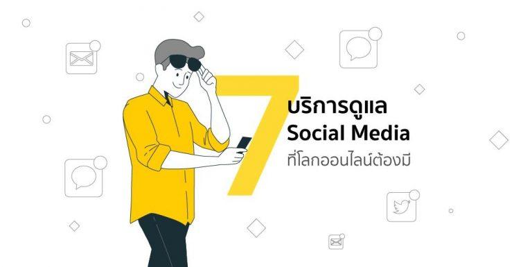 รวม 7 บริการ Social Media ที่โลกออนไลน์ต้องมี เพิ่มยอดขายพุ่งทะลุเพดาน!