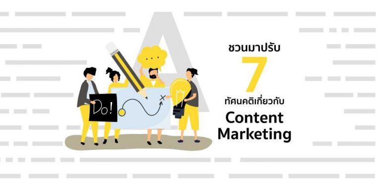 ชวนมาปรับ 7 ทัศนคติเกี่ยวกับ Content Marketing ที่หลายๆ คนมักเข้าใจผิดเสมอ!?