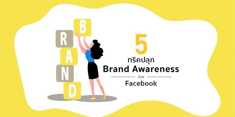 แชร์ 5 ทริคปลุก Brand Awareness ด้วย Facebook ที่ทุกธุรกิจต้องรู้!