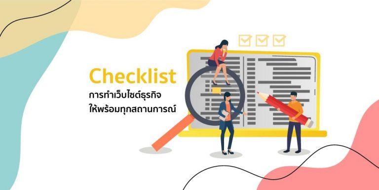 WEBSITE CHECK!! เช็กลิสต์การทำเว็บไซต์ธุรกิจให้พร้อมทุกสถานการณ์