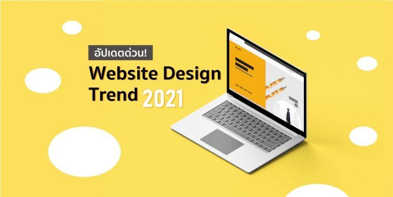 อัปเดตด่วน! Website Design Trend 2021 ที่วงการ SME ควรเอาไปประยุต์ใช้