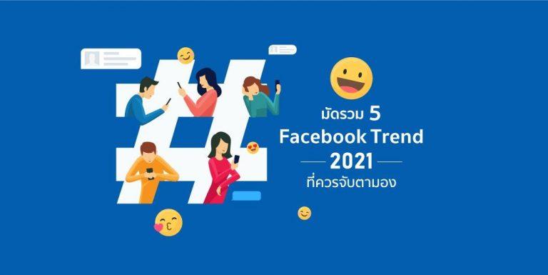 ปีนี้ปังกว่าเดิม! มัดรวม 5 Facebook Trend 2021  ที่เหล่าผู้ประกอบการควรจับตามอง