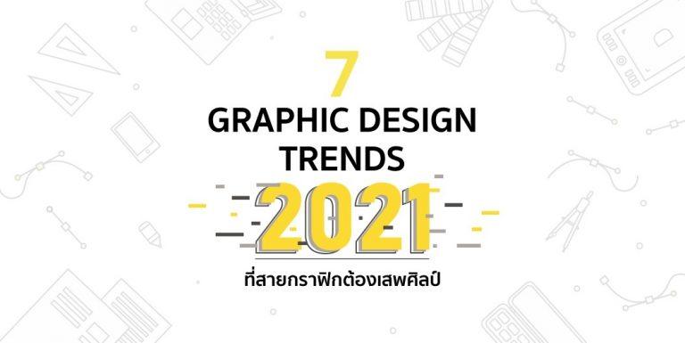 อัปเดตให้ไว! 7 Graphic Design Trends 2021 ที่สายกราฟิกต้องเสพศิลป์