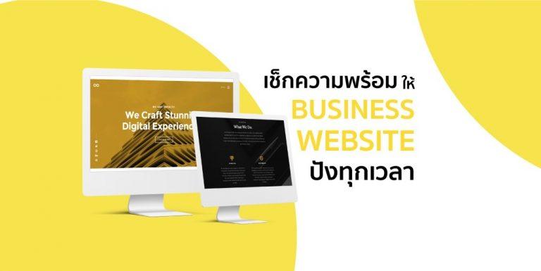 เช็กความพร้อมให้ Business Website ปังปุริเย่ทุกช่วงเวลา!!