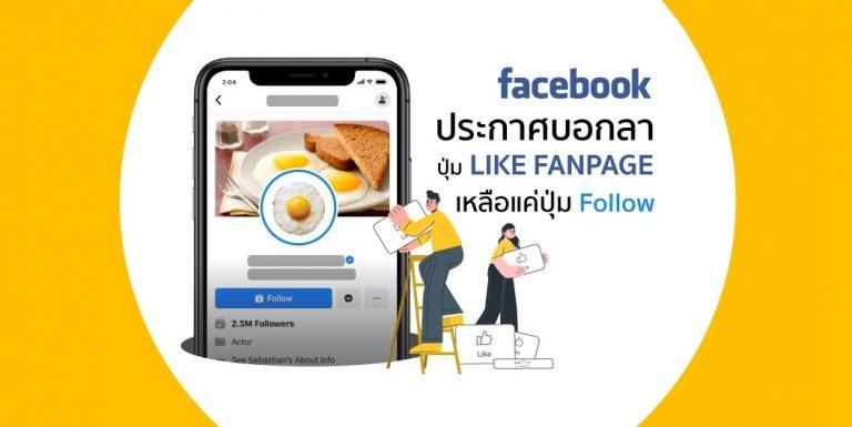 ตะลึงกันทั่วหน้า! Facebook ประกาศบอกลาปุ่ม Like Fanpage เหลือไว้แค่ปุ่ม Follow เท่านั้น!