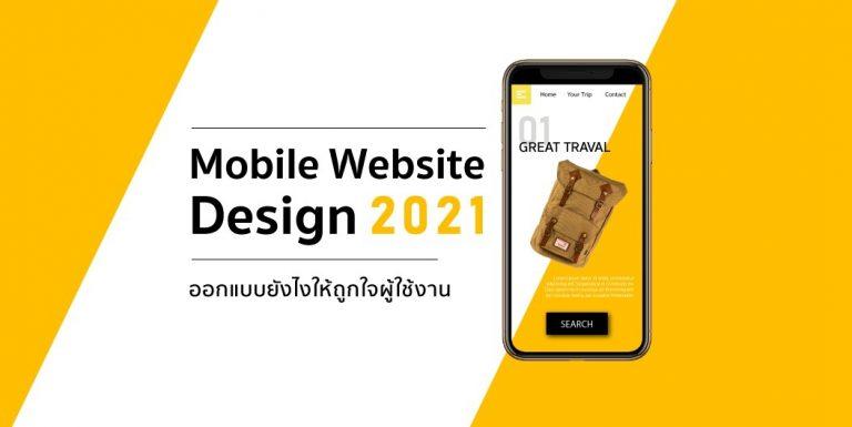 Mobile Website Design 2021 ออกแบบเว็บบนสมาร์ทโฟนยังไงให้ถูกใจผู้ใช้งาน