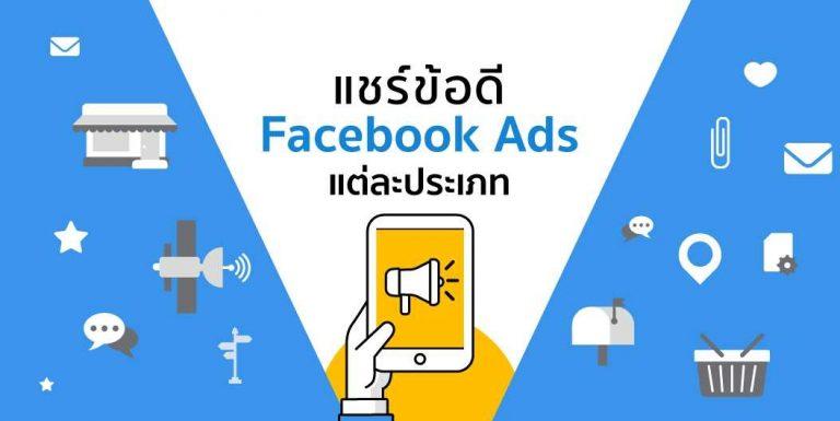 แชร์ข้อดี Facebook Ads แต่ละประเภทที่นักการตลาดมือใหม่ควรรู้!