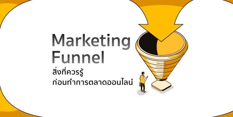 อย่าพึ่งเสียเงินยิงโฆษณาออนไลน์ ถ้าคุณยังไม่รู้จัก Marketing Funnel