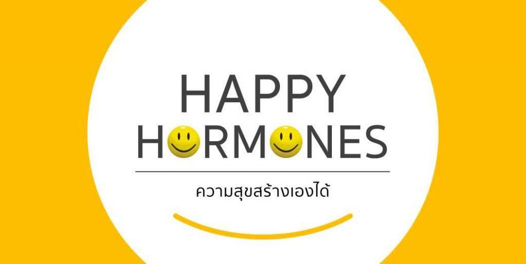 Happy Hormones ความสุขสร้างได้