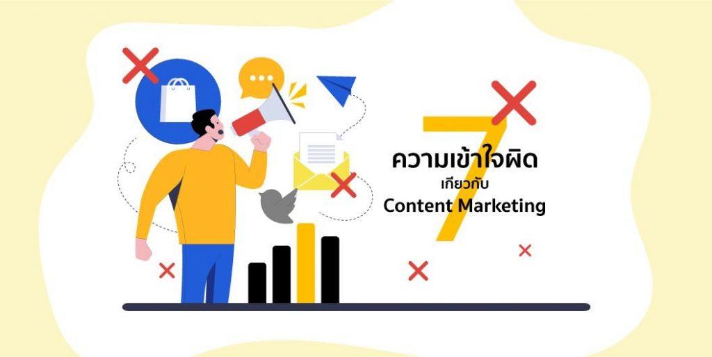 ความเข้าใจผิด Content Marketing