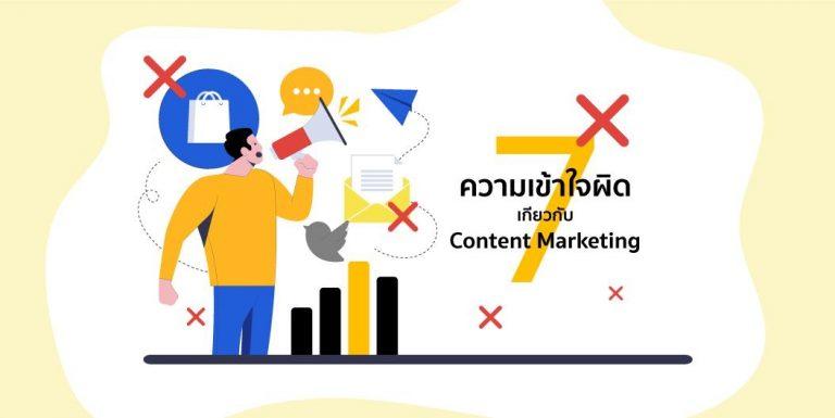 สิ่งที่มักเข้าใจผิดเกี่ยวกับ Content Marketing ที่ต้องรีบแก้ไขก่อนสายไป!?