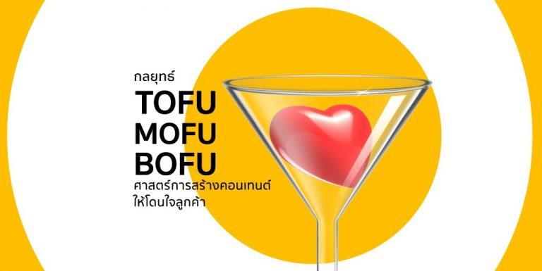 สร้างคอนเทนต์ให้โดนใจลูกค้า ด้วย funnel TOFU – MOFU – BOFU